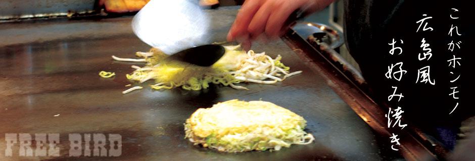 岡崎市の広島風お好み焼きと鉄板焼きフリーバード